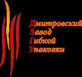 Дмитровский завод гибкой упаковки